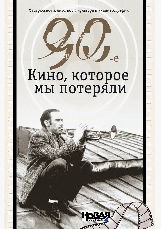 Read Online 90. Movie, which we lost (Russian Edition) pdf epub