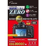 ETSUMI 液晶保護フィルム ZERO Canon EOS 8000D専用 E-7338