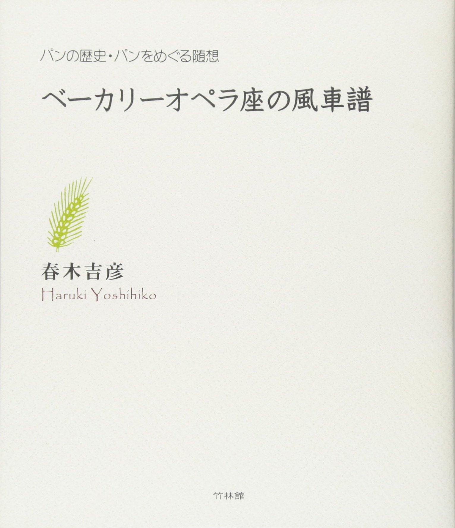 Download Bēkarī operaza no fūshafu : Pan no rekishi pan o meguru zuisō pdf