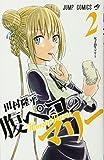 腹ペコのマリー 2 (ジャンプコミックス)