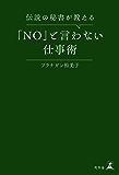 伝説の秘書が教える「NO」と言わない仕事術 (幻冬舎単行本)