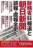財務省「文書改竄」報道と朝日新聞 誤報・虚報全史 (月刊Hanadaセレクション)