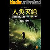 人类灭绝 (读客全球顶级畅销小说文库 167)