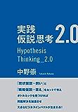 実践 仮説思考2.0