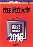 秋田県立大学 (2015年版大学入試シリーズ)