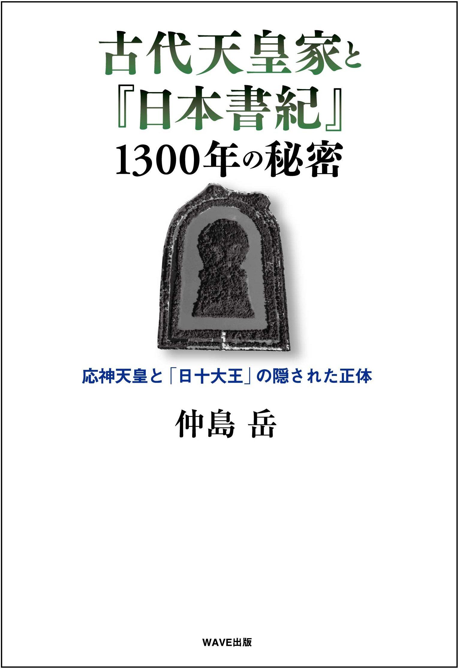 古代天皇家と『日本書紀』1300年...
