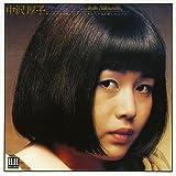 中沢厚子ファースト・アルバム あなたが母を愛したようにあなたが父を愛したように