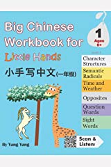 Big Chinese Workbook for Little Hands Level 1 Ages 6+ (Volume 2) Paperback