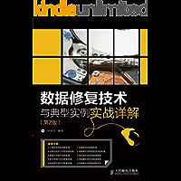 数据修复技术与典型实例实战详解(第2版)