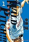 WILD PITCH!!! 1 (1) (ビッグコミックス)