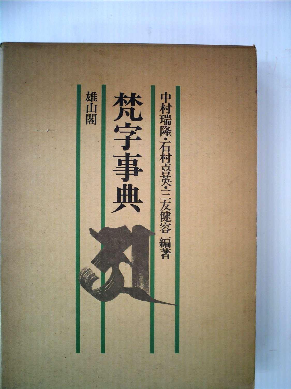 梵字事典 (1977年) | 中村 瑞隆 ...