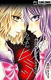 少女転落(2)【インスタの罠】 (フラワーコミックス)