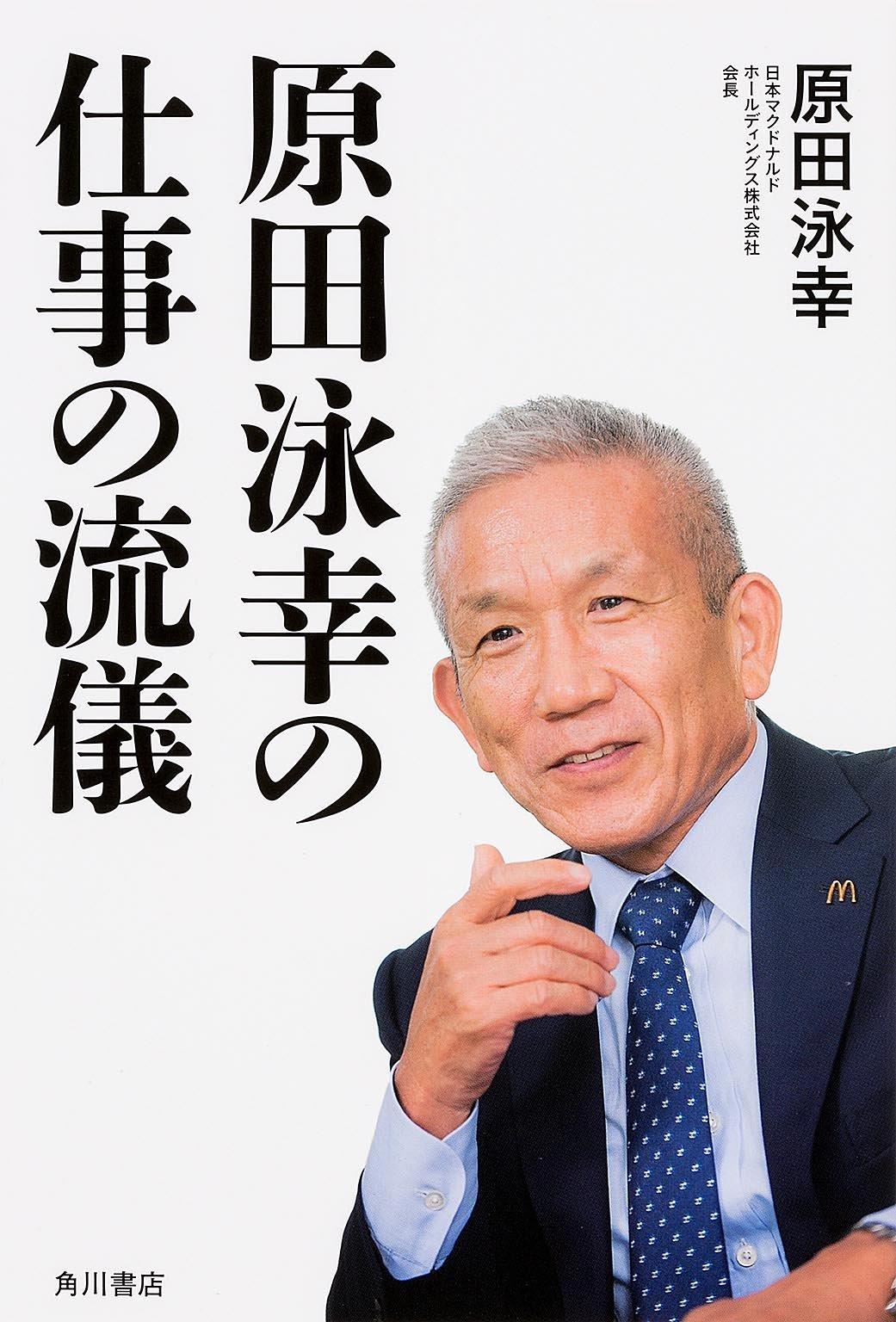マクドナルド 原田 日本