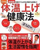 体温上げ健康法 (角川SSCムック)