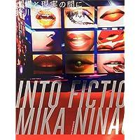 Image for Mika Ninagawa: Into Fiction / Reality (Japanese Edition)
