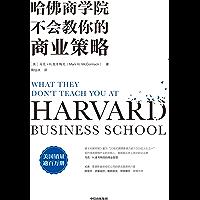 哈佛商学院不会教你的商业策略(一本美国销量逾百万册的商业实践指南!现代体育营销产业的创始人倾囊分享其经验和商业智慧)