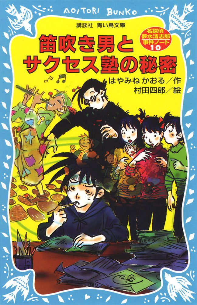 (Kodansha blue bird library) Detective dream water Kiyoshiro incident Notes - Secret of Success School and the Pied Piper (2004) ISBN: 4061486713 [Japanese Import] PDF