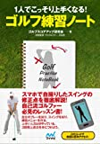 1人でこっそり上手くなる!  ゴルフ練習ノート (MP GOLF BOOKS)