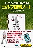 1人でこっそり上手くなる!ゴルフ練習ノート
