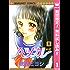 ハツカレ モノクロ版【期間限定無料】 1 (マーガレットコミックスDIGITAL)