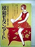 昭和モダンアート (1985年)