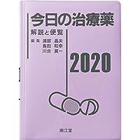 今日の治療薬2020: 解説と便覧