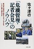 「危機管理・記者会見」のノウハウ―東日本大震災・政変・スキャンダルをいかに乗り越えるか (文春文庫)