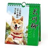 アートプリントジャパン 2019年 犬川柳(週めくり) カレンダー vol.005 1000100942
