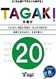 TAGAKI® 20 (TAGAKI®(多書き))