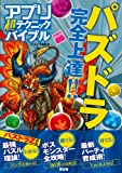 アプリ超(スーパー)テクニックバイブル【大人気ゲームの実践ワザを徹底伝授! 】