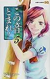 この音とまれ! 5 (ジャンプコミックス)