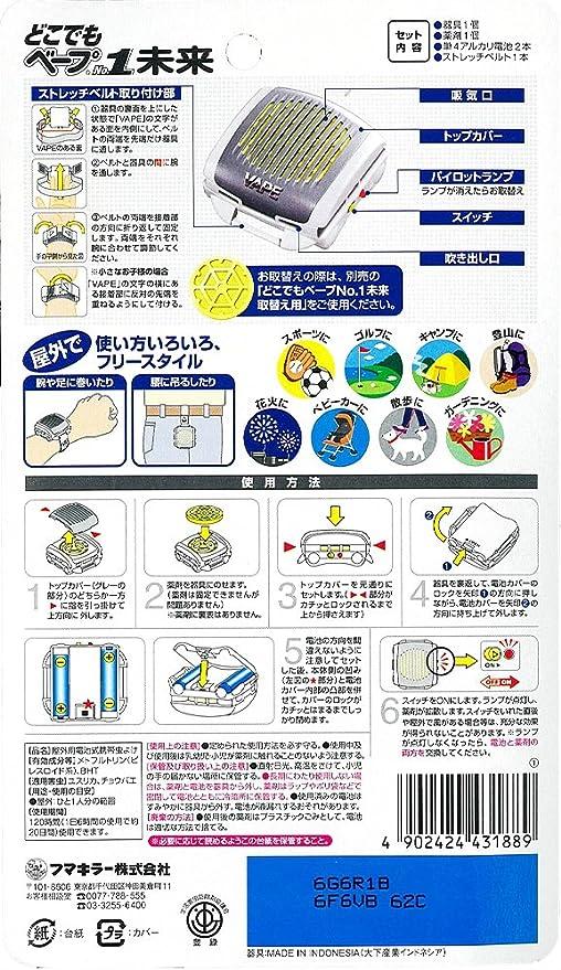 Fumakilla DOKODEMO VAPE PREMIUM Portable Electric Mosquito Repellent