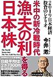 米中の新冷戦時代 漁夫の利を得る日本株