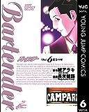 バーテンダー 6 (ヤングジャンプコミックスDIGITAL)