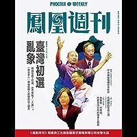 台湾初选乱象    香港凤凰周刊2019年第22期