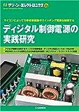 ディジタル制御電源の実践研究 (グリーン・エレクトロニクス No.13)
