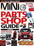 MINI PARTS & SHOP GUIDE (M.B.MOOK)