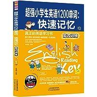 超强小学生英语1200单词:快速记忆能力训练