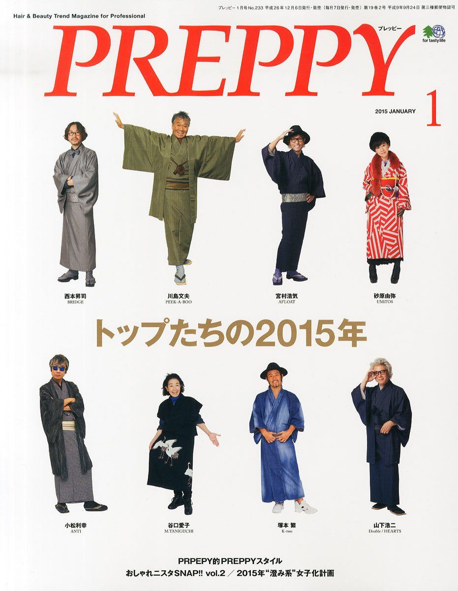 PREPPY ~ Japanese Women's Magazine January 2015 Issue [JAPANESE EDITION] JAN 1 PDF