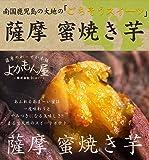 薩摩 蜜焼き芋 紅はるか 2kg (冷凍焼き芋) Sサイズ(11~14本入×2袋)