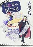吸血鬼の誕生祝 (集英社オレンジ文庫)