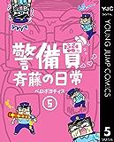 警備員斉藤の日常 5 (ヤングジャンプコミックスDIGITAL)