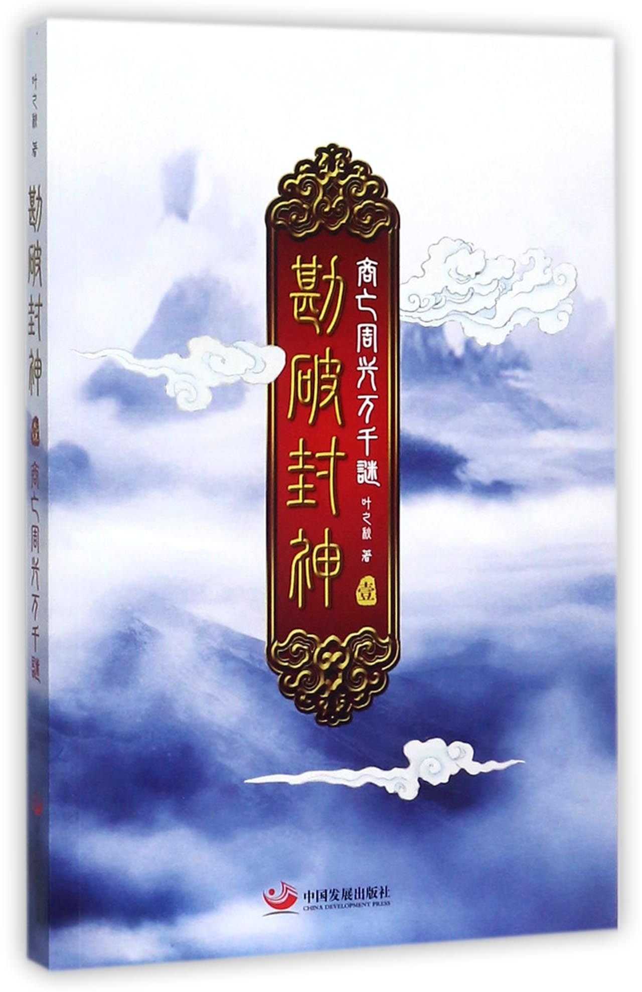 Download 勘破封神(1商亡周兴万千谜) ebook