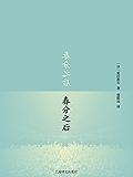 春分之后 (夏目漱石作品系列)