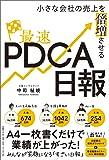 【Amazon.co.jp 限定】小さな会社の売上を倍増させる最速PDCA日報<著者特別セミナー動画特典つき>