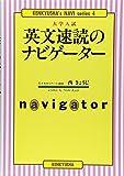 英文速読のナビゲーター―大学入試 (研究社ナビゲーター・シリーズ (4))