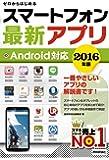 ゼロからはじめる スマートフォン最新アプリ Android対応 2016年版