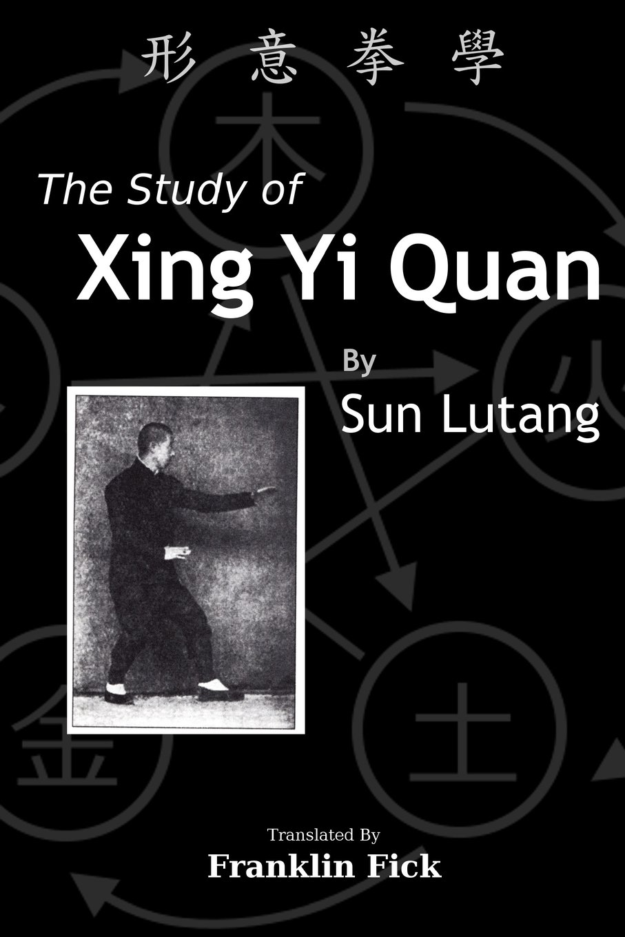 The Study of Xing Yi Quan: Xing Yi Quan Xue: Lutang Sun, Franklin Fick:  9781500527556: Amazon.com: Books