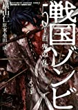 戦国ゾンビ~百鬼の乱 5 (バーズコミックス)