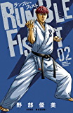 ランブル・フィスト 2 (少年チャンピオン・コミックス)